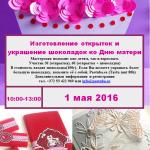 01.05.2016 10:00-13:00 Emadepäevakaartide valmistamine ja sokolaadi taskute kaunistamine